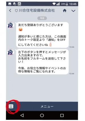 会社LINE5