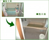 Y様邸浴室 ビフォーアフター