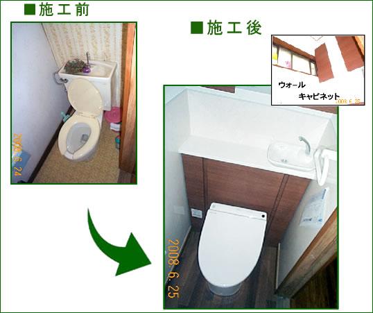 K様邸トイレ ビフォーアフター