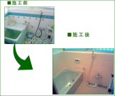 K様邸浴室 ビフォーアフター