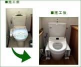 M様邸トイレ ビフォーアフター