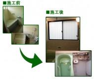 K様浴室 ビフォーアフター