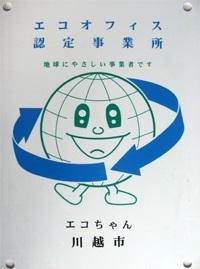 エコオフィス認定事業所