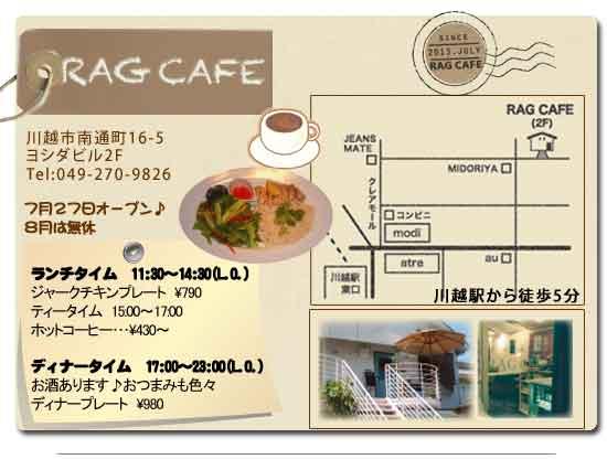 お店紹介 RAG CAFE