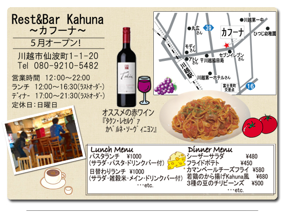 お店紹介 Rest&Bar Kahuna