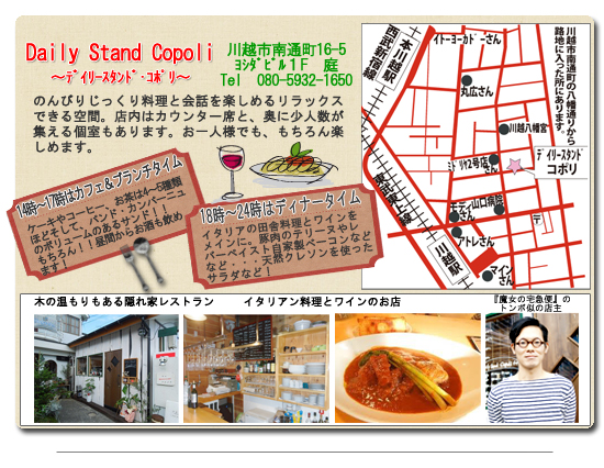 お店紹介 Daily Stand Copoli