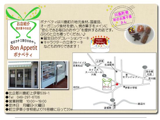 お店紹介 Bon Appetit