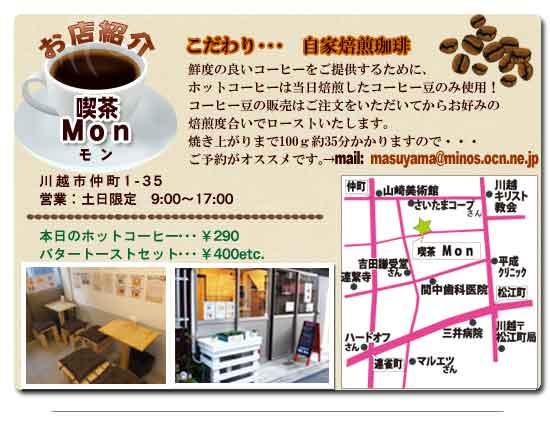 お店紹介 喫茶Mon