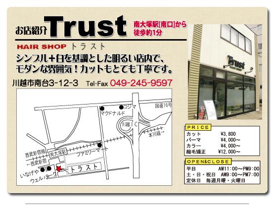 お店紹介 Trust