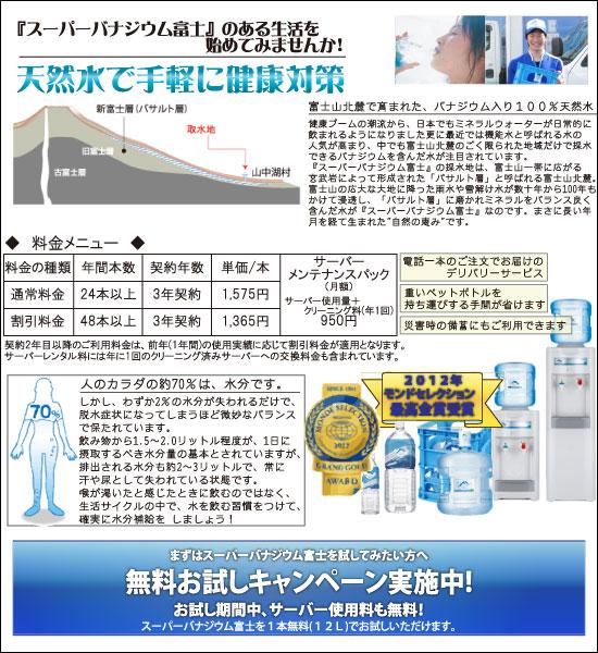 『スーパーバナジウム富士』のある生活を始めてみませんか!