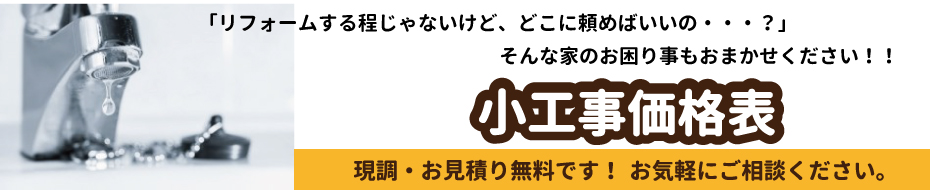shoukoujikakakuhyou-1