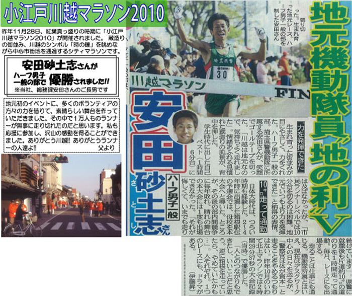 小江戸川越マラソン2010